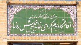 هتل-اقامتگاه-بومگردی-عمو-مشهدی-رضا
