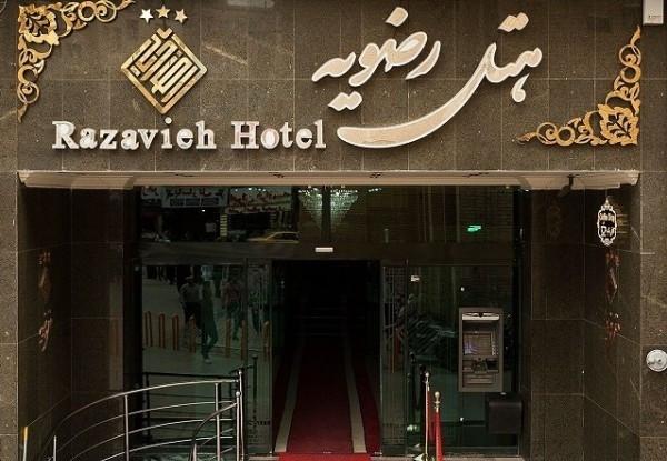 هتل-رضویه
